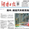 Hunan Daily: VAMA rising as the leading automotive steel maker in central Hunan