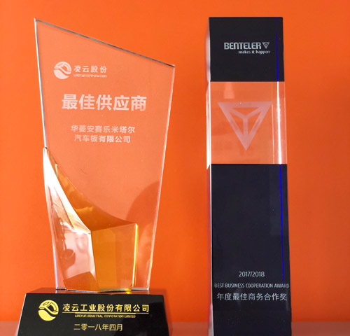 VAMA was rewarded with the Best Supplier and Best Business partnership of the year